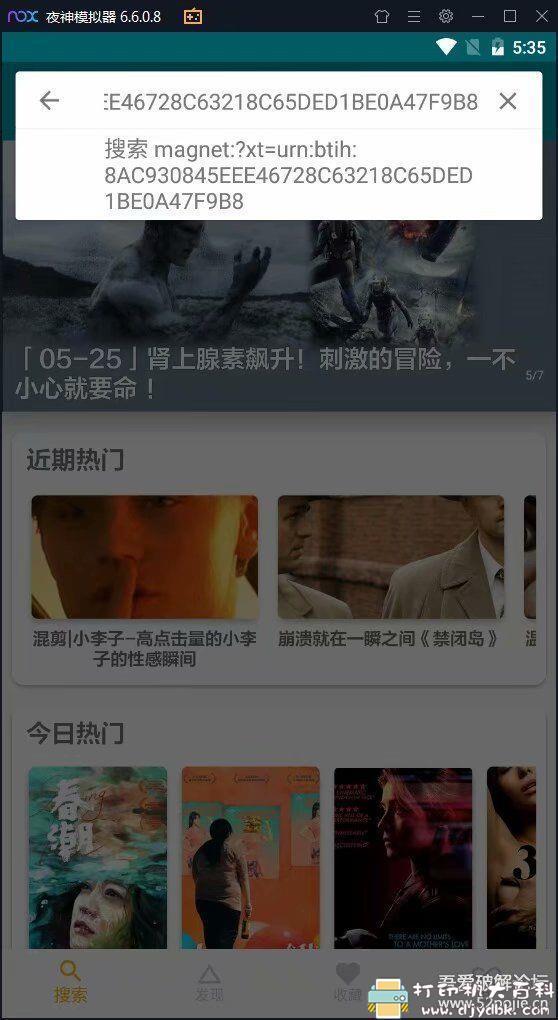 【安卓+pc】最新最全磁力搜索工具以及下载预览图片 No.4