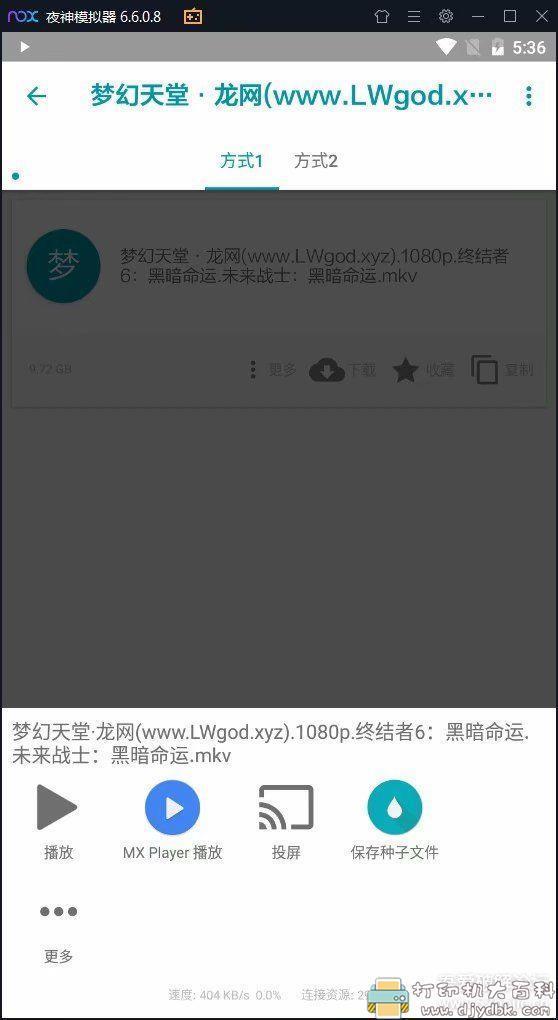 【安卓+pc】最新最全磁力搜索工具以及下载预览图片 No.5