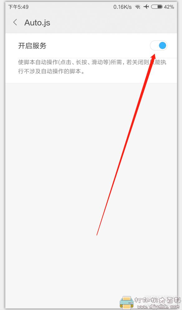 [Android]腾讯视频自动完成任务 Auto.js脚本【秒过60min任务】图片 No.3