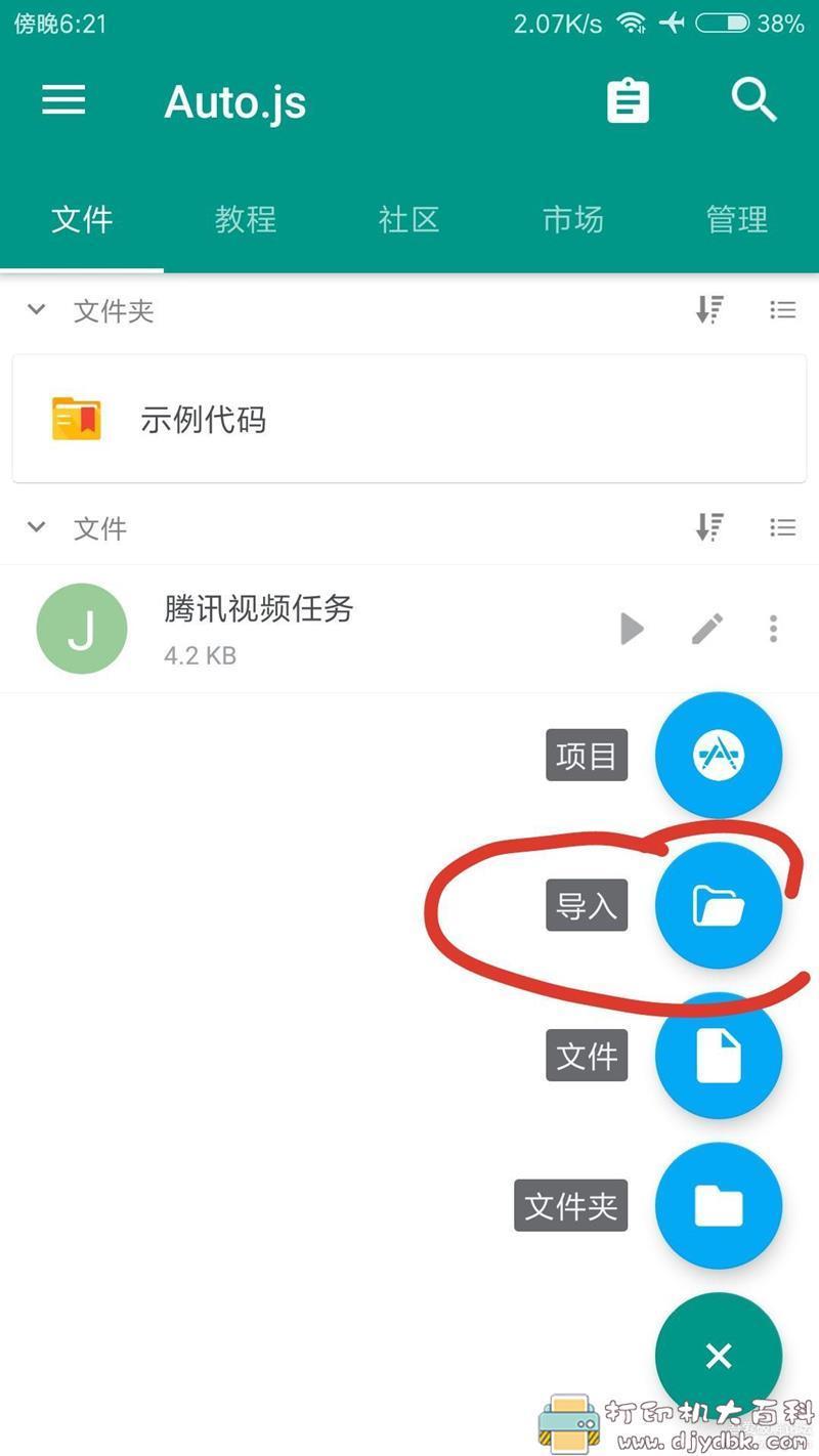 [Android]腾讯视频自动完成任务 Auto.js脚本【秒过60min任务】图片 No.4