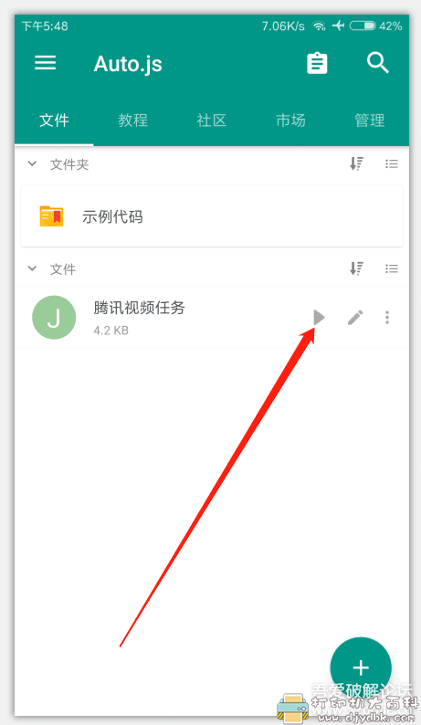 [Android]腾讯视频自动完成任务 Auto.js脚本【秒过60min任务】图片 No.5