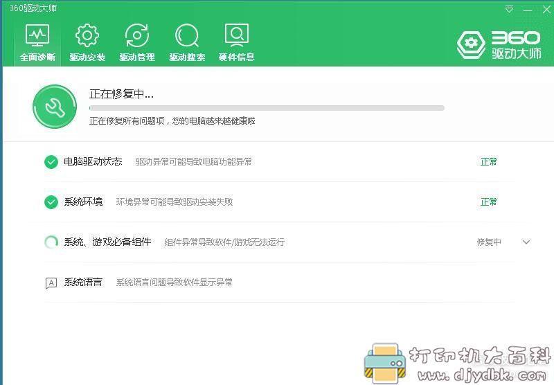 [Windows]360驱动大师 v2.0.0.1550 去诱导绿色单文件和网卡版绿色单文件图片 No.2