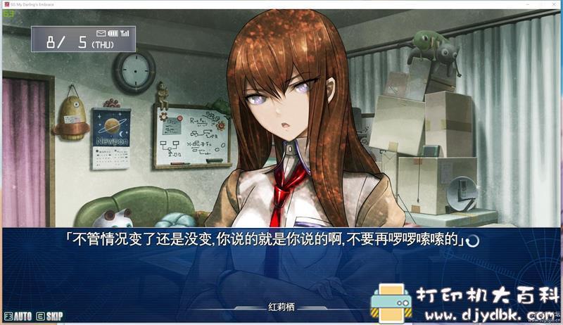 PC游戏分享:命运石之门:比翼恋理的爱人Steam汉化硬盘版图片 No.2