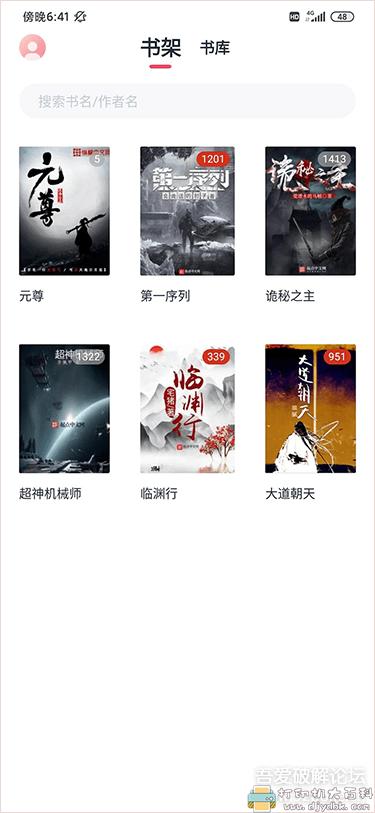[Android]【荔枝阅读】400+书源无广告,随时随地找到想看的小说图片 No.2