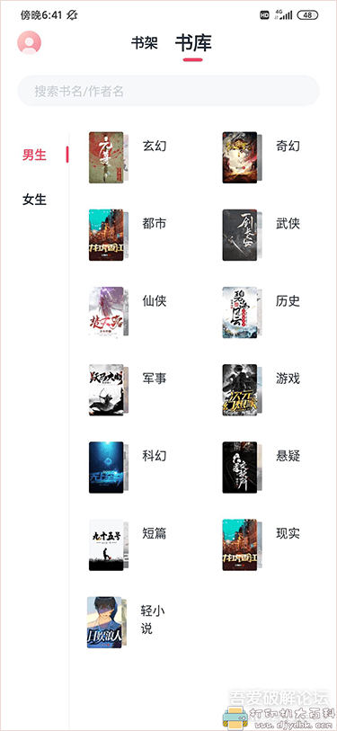 安卓【荔枝阅读v1.1.1】全网小说免费看、免费听,400+强大书源无广告 配图 No.2