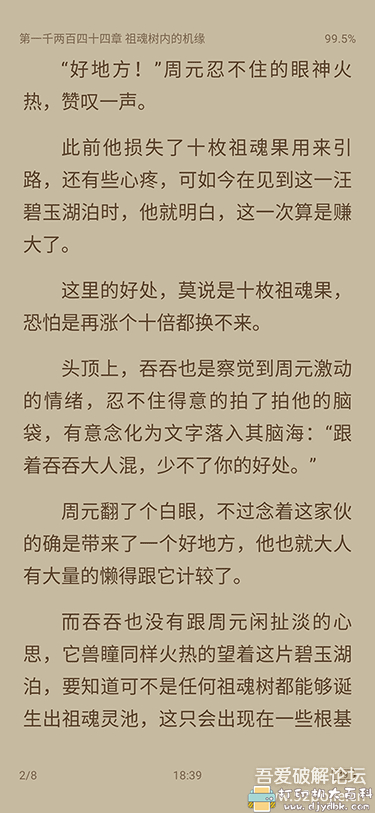 安卓【荔枝阅读v1.1.1】全网小说免费看、免费听,400+强大书源无广告 配图 No.4