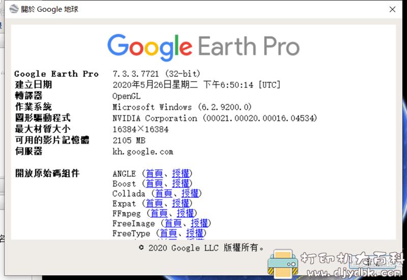 [Windows]Google地球专业版 v7.3.3.7721 绿色便携版图片 No.2