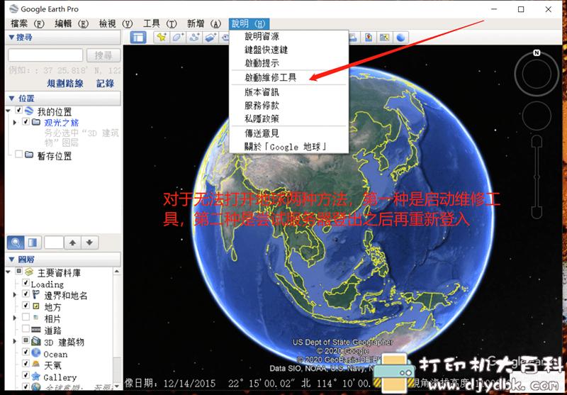 [Windows]Google地球专业版 v7.3.3.7721 绿色便携版图片 No.18