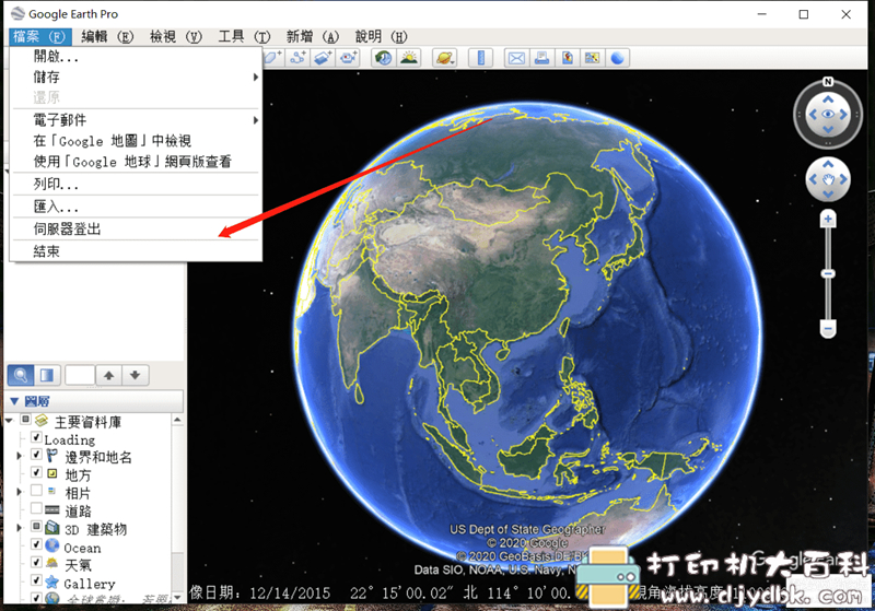[Windows]Google地球专业版 v7.3.3.7721 绿色便携版图片 No.19