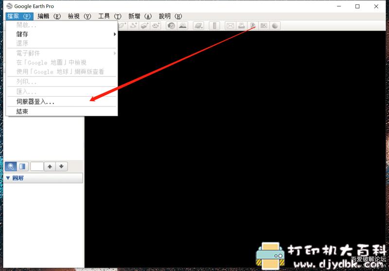[Windows]Google地球专业版 v7.3.3.7721 绿色便携版图片 No.20