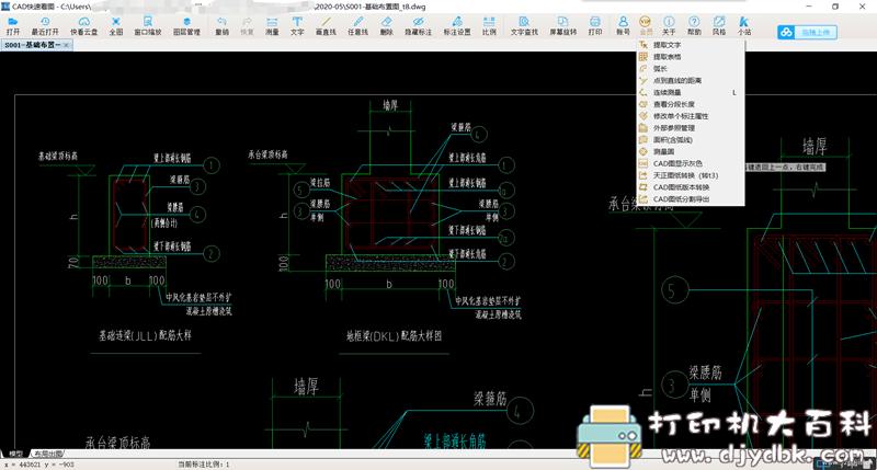 [Windows]CAD快速看图v9.9.9VIP绿色版,免登陆直接使用图片
