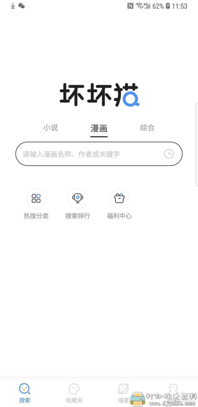 [Android]免费小说漫画检索工具 坏坏猫 v1.4(无广告+已过火绒)图片 No.1