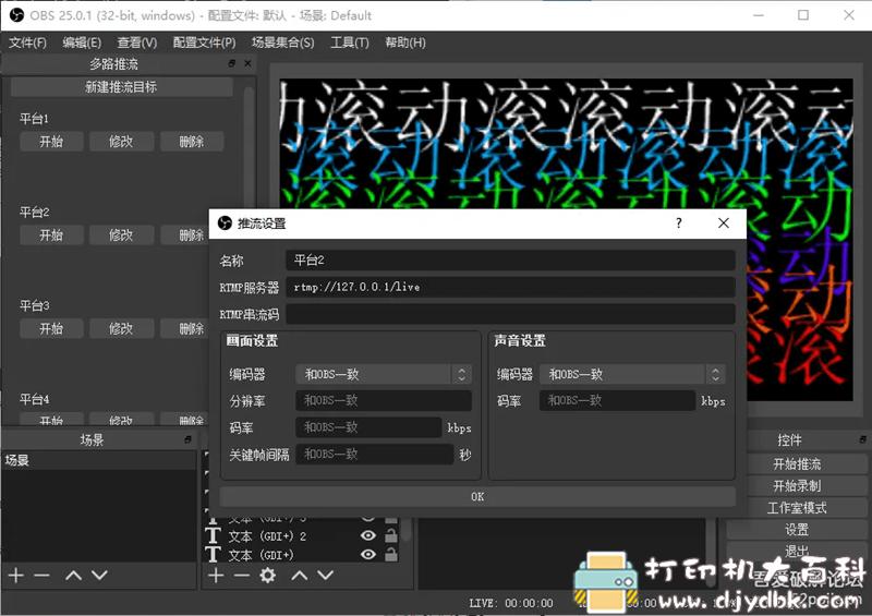 [Windows]【OBS】多路推流插件(转)图片