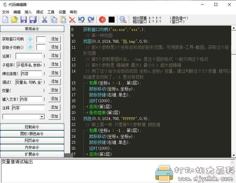[Windows]小脚本4.0正式版(模拟按键)-船新版本图片 No.2