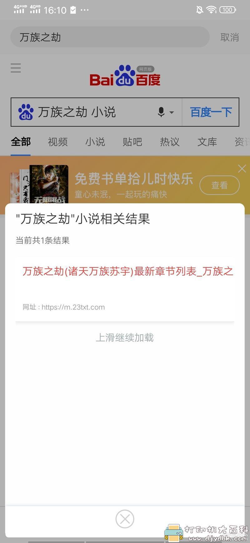 [Android]去搜书1.3.4最新版本,无广告可选源图片 No.2