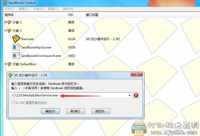 [Windows]视频剪辑软件:【爱剪辑】最新可用方法!图片 No.4