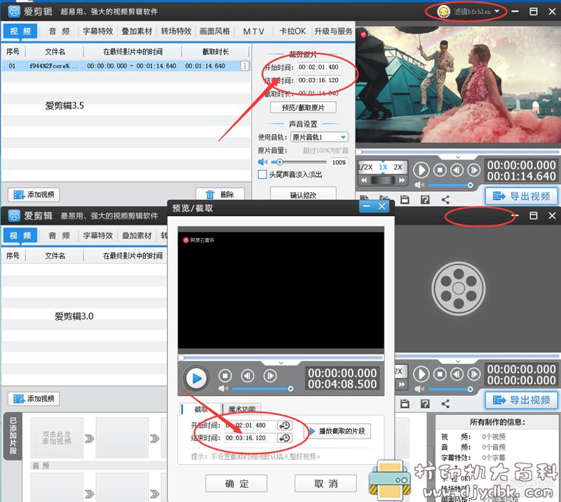 [Windows]视频剪辑软件:【爱剪辑】最新可用方法!图片 No.5