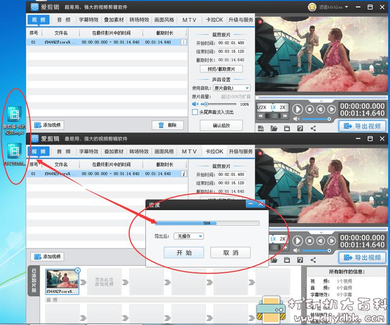 [Windows]视频剪辑软件:【爱剪辑】最新可用方法!图片 No.6