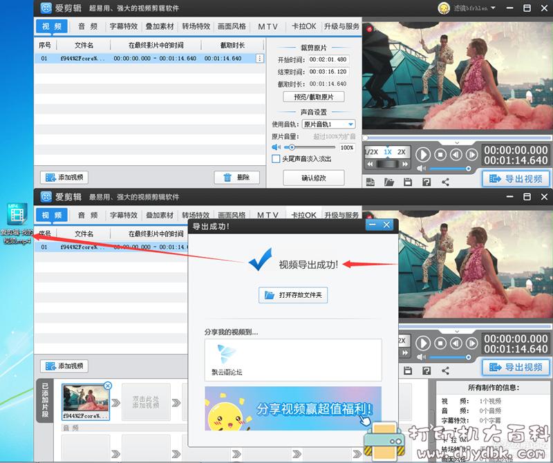 [Windows]视频剪辑软件:【爱剪辑】最新可用方法!图片 No.7