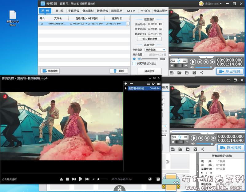 [Windows]视频剪辑软件:【爱剪辑】最新可用方法!图片 No.8