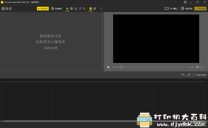 [Windows]视频编辑软件Icecream Video Editor2.0.9图片
