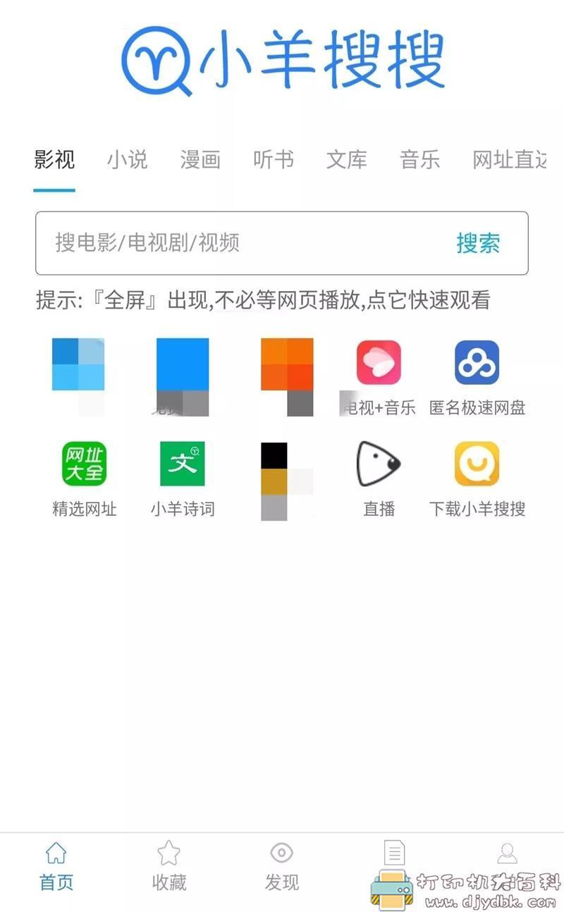 [Android]小羊搜搜 可搜全网资源的黑科技图片 No.1