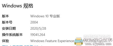 [Windows]修改电脑机器码 重启后依然有效图片 No.2