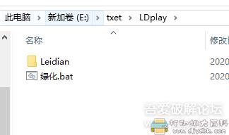 [Windows]雷电模拟器免安装制作器,附图文教程图片 No.4