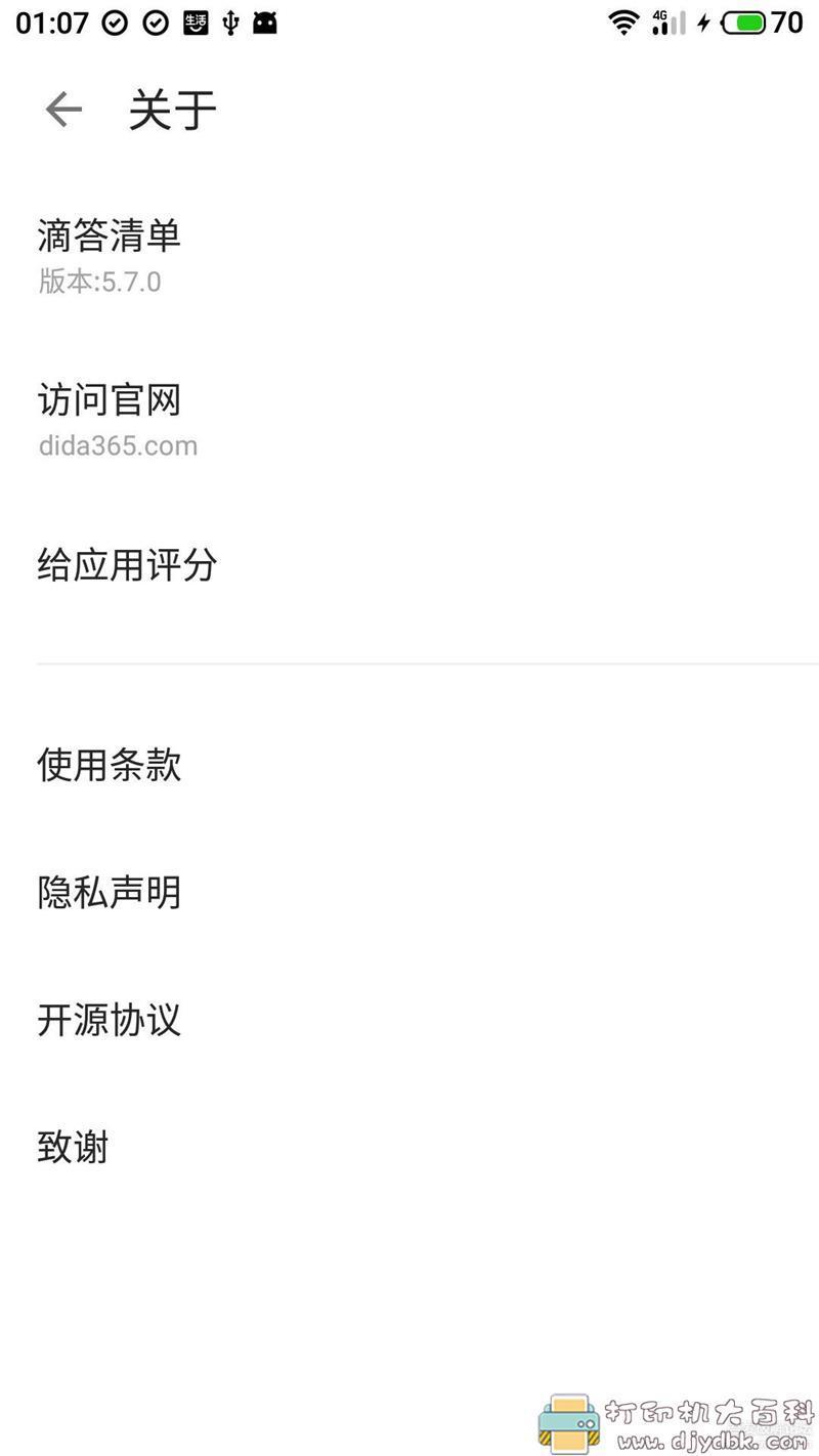 [Android]滴答清单 v5.7.0 内购版图片 No.1