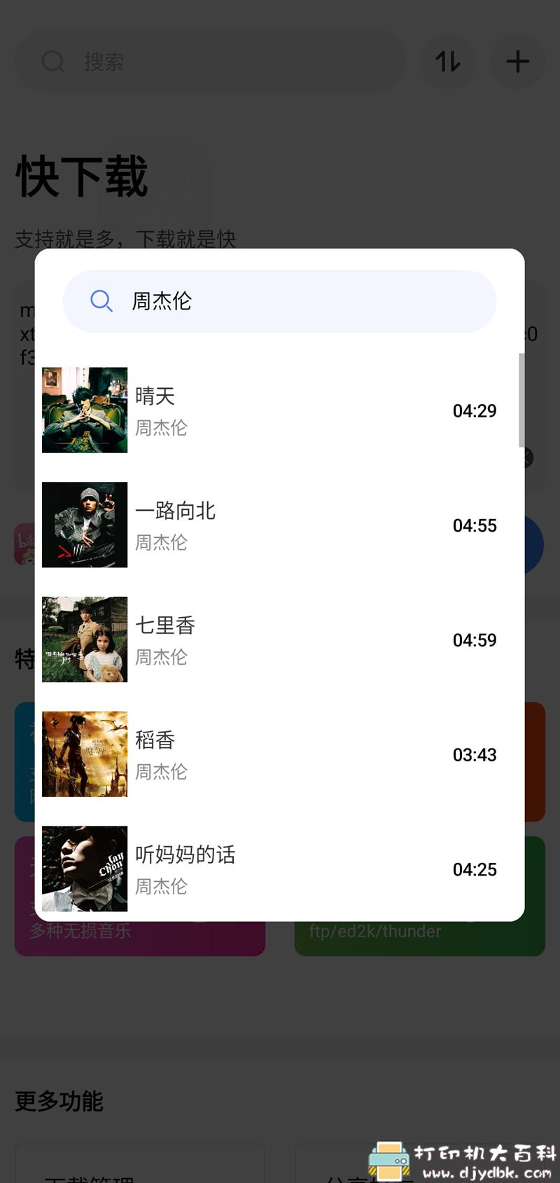 [Android]全能下载神器 – 快下载,支持多平台视频无水印解析下载图片 No.5