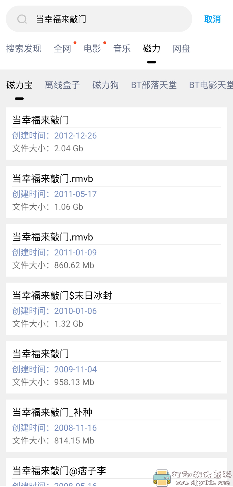[Android]全能下载神器 – 快下载,支持多平台视频无水印解析下载图片 No.6