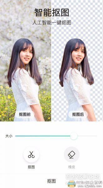 [Android]傲软抠图 直装破解高级版,一键去背景图片 No.2