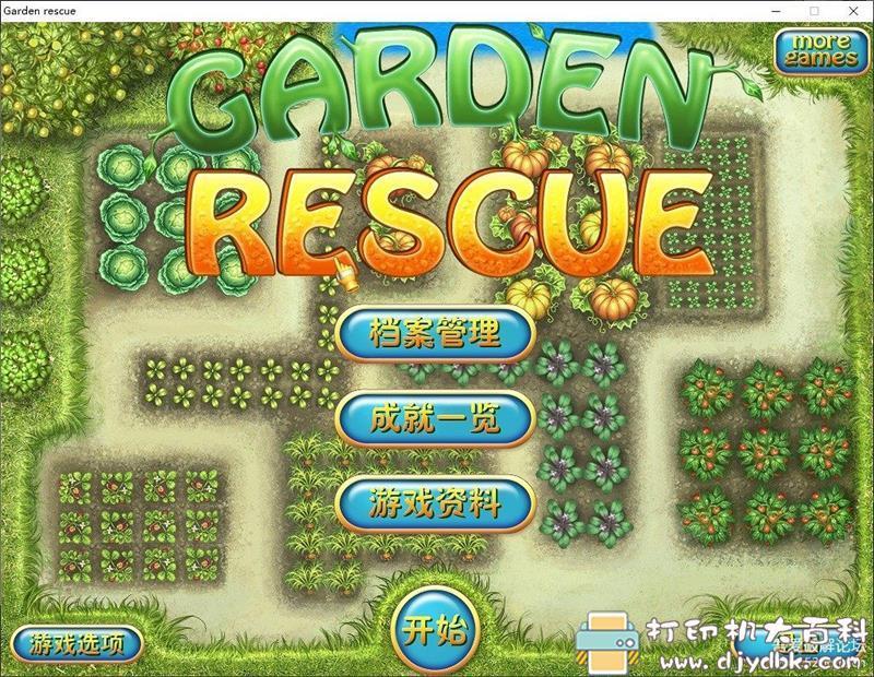 PC塔防小游戏:《花园守护者》免安装中文版[塔防]图片 No.1