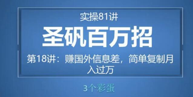 81个副业实战赚钱项目(圣矾百万招)18:赚国外信息差,简单复制月入过万【视频教程】 配图