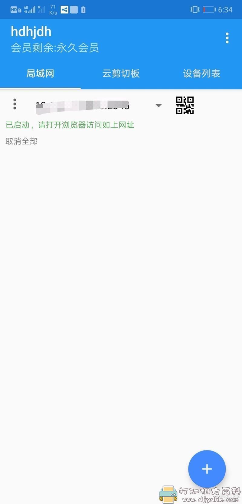 [Android]局域网精灵-专业版图片 No.1