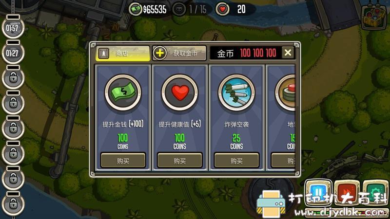 安卓塔防游戏分享:《现代防御》无限钞票|无限金币版本 (塔防)v1.0.16图片 No.5