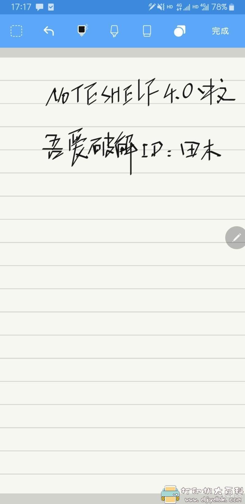 [Android]安卓好用的笔记软件 Noteshelf 4.3中文版,图片 No.3