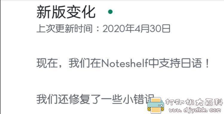 [Android]安卓好用的笔记软件 Noteshelf 4.3中文版,图片 No.4