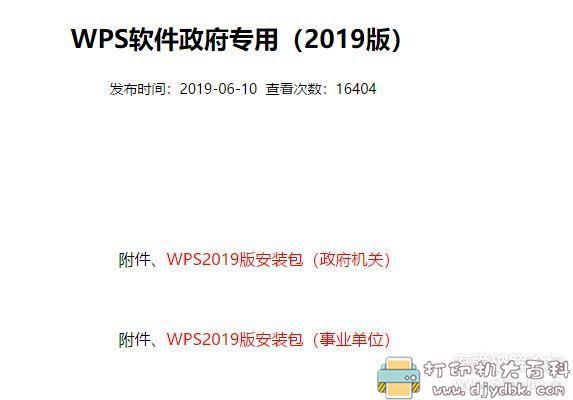 [Windows]ZF正版WPS2016和2019自带序列号激活,不会过期,带WPS Office Mac版图片 No.2