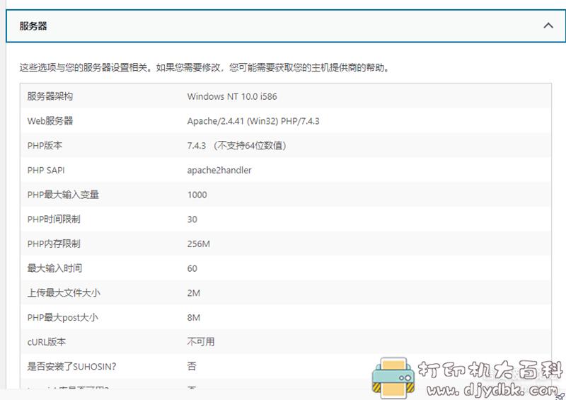 [Windows]usbwebserver 8.6.5 web环境搭建工具 支持中文 win10图片 No.3