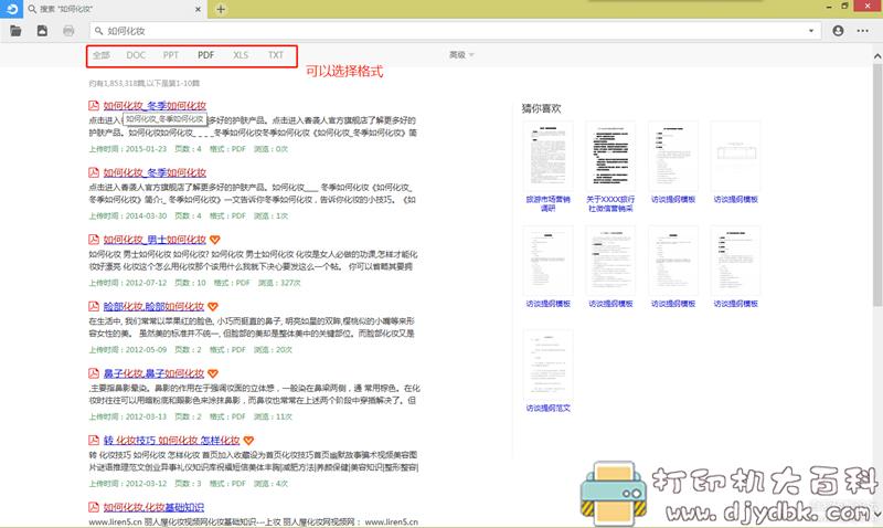 [Windows]稻壳阅读器,下载文档神器图片 No.2