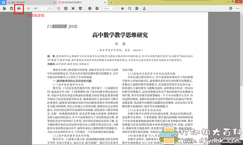 [Windows]稻壳阅读器,下载文档神器图片 No.3