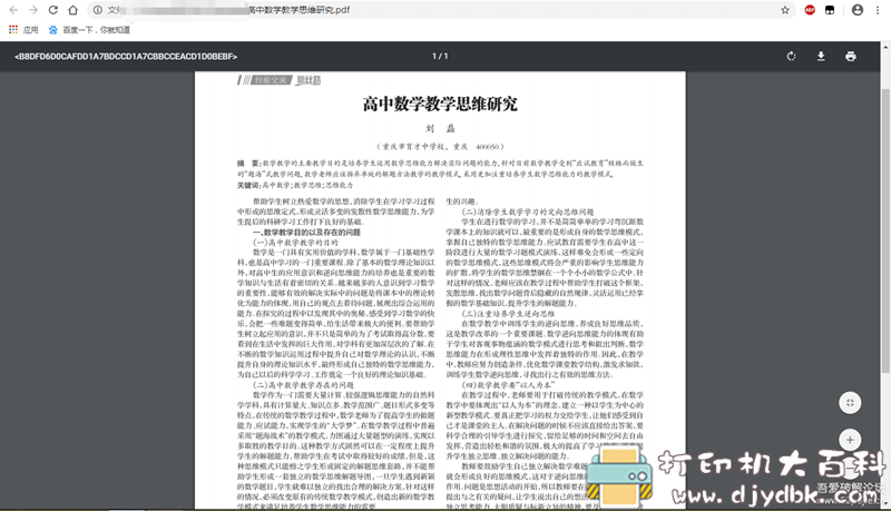 [Windows]稻壳阅读器,下载文档神器图片 No.6