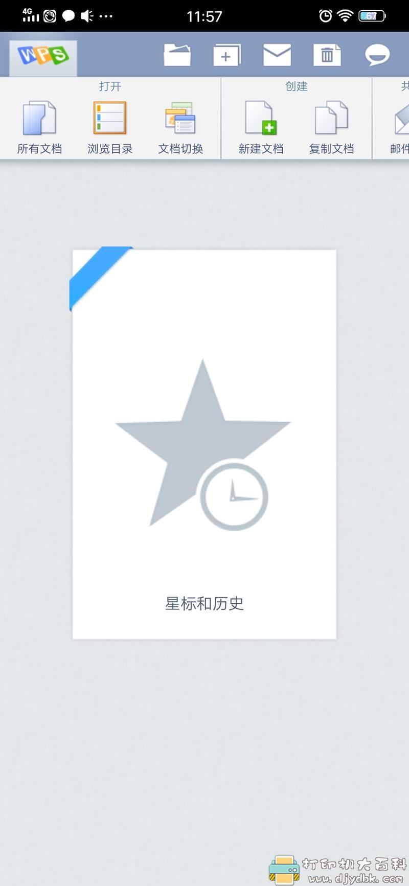 [Android]华为G7自带5.5版本wps 不一样的操作体验图片 No.1