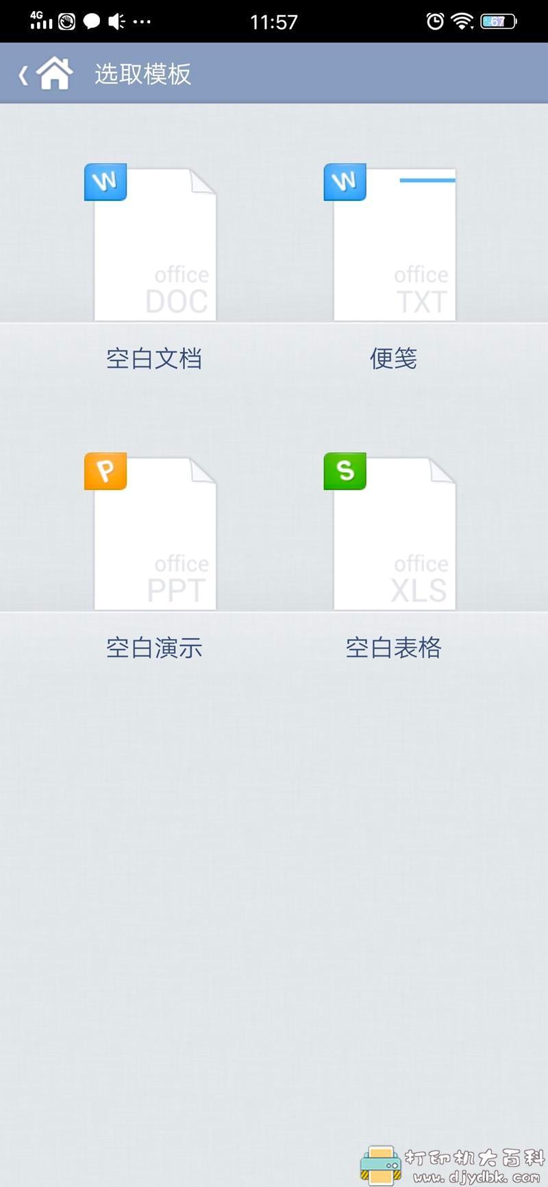 [Android]华为G7自带5.5版本wps 不一样的操作体验图片 No.2