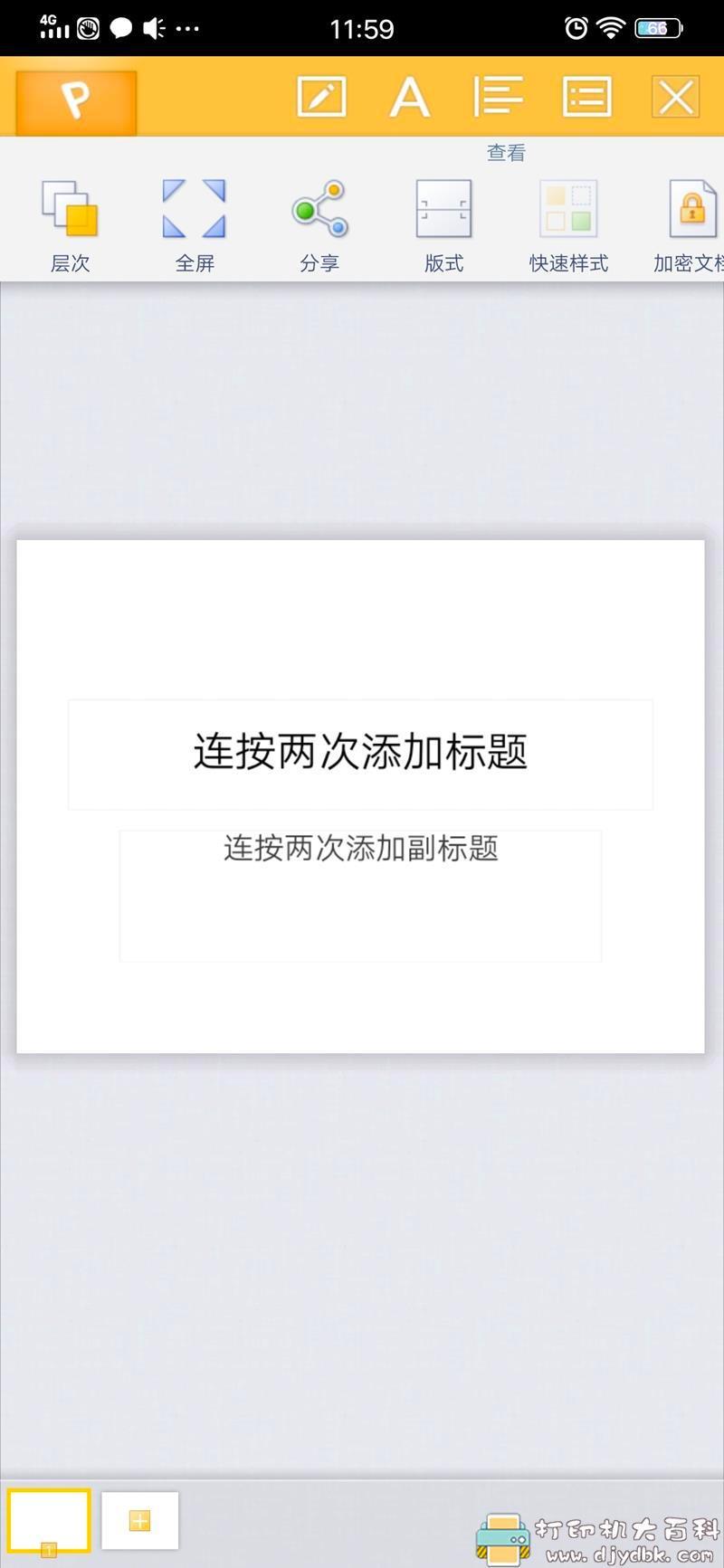 [Android]华为G7自带5.5版本wps 不一样的操作体验图片 No.5