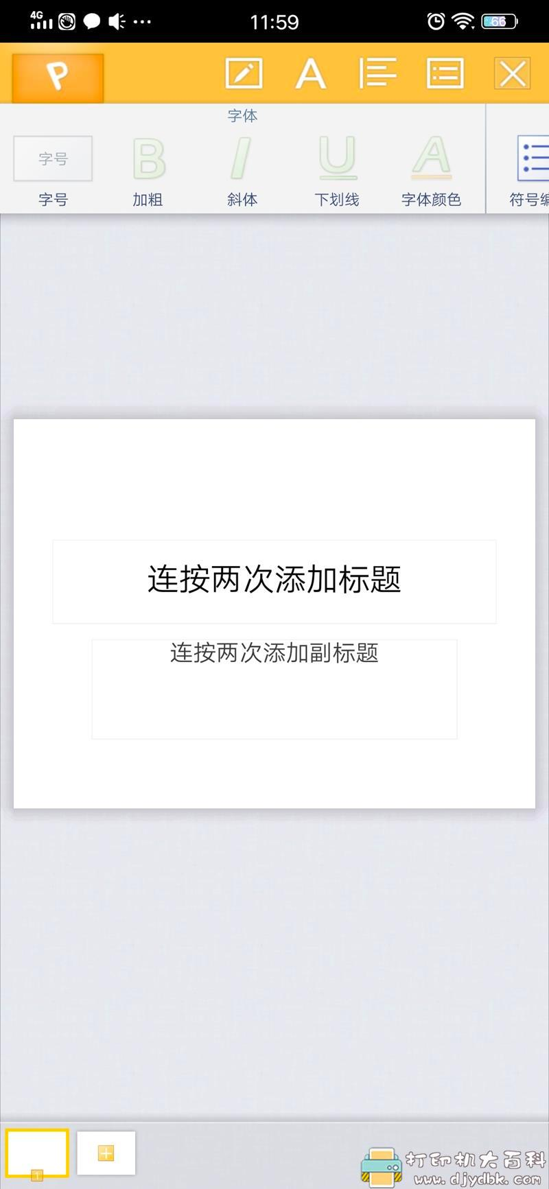 [Android]华为G7自带5.5版本wps 不一样的操作体验图片 No.6