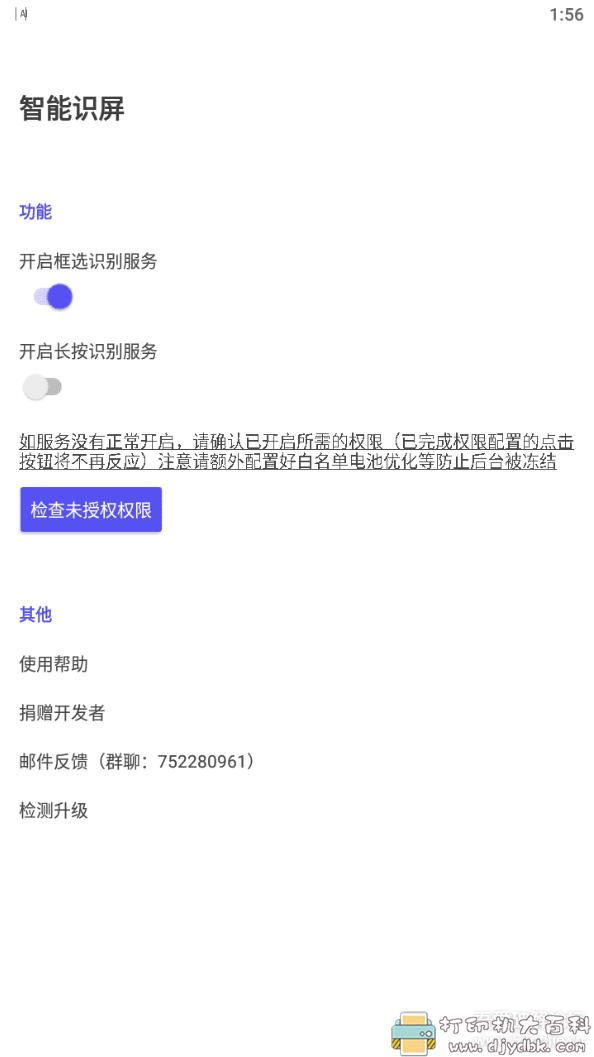 [Android]智能识屏 一键局部截图、翻译、图片转文字等图片 No.1