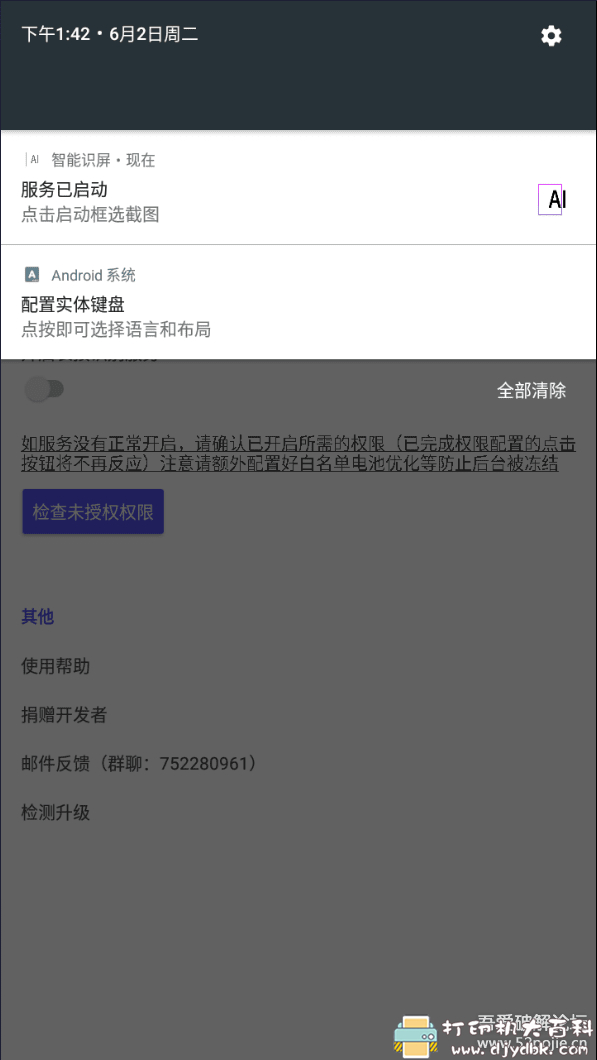 [Android]智能识屏 一键局部截图、翻译、图片转文字等图片 No.2