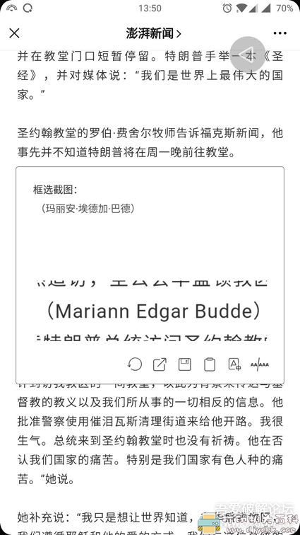 [Android]智能识屏 一键局部截图、翻译、图片转文字等图片 No.3
